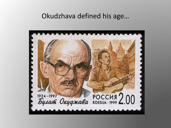 Okudzhava defined his age…