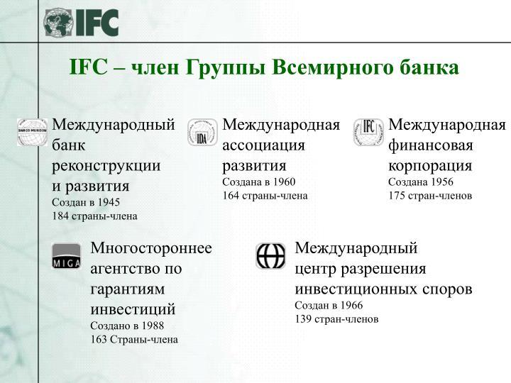 IFC – член Группы Всемирного банка