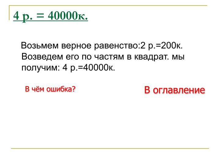 4 р. = 40000к.