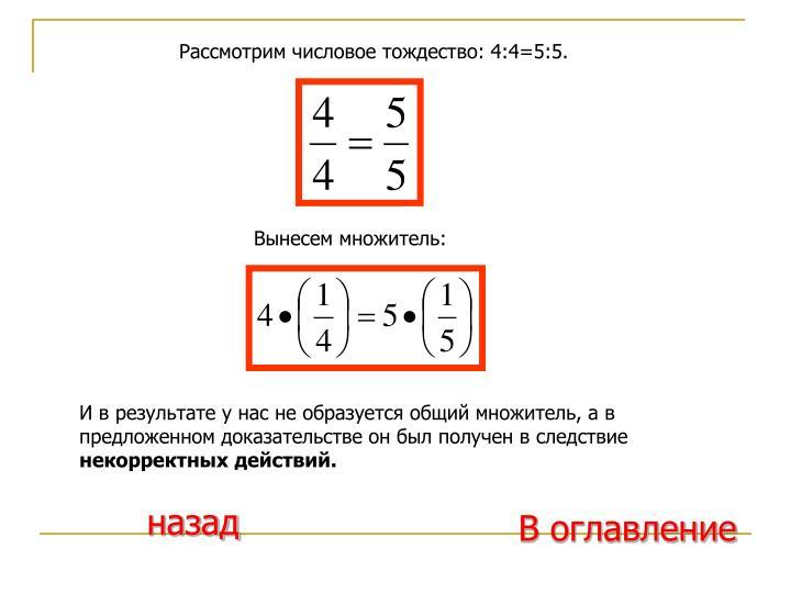 Рассмотрим числовое тождество: 4:4=5:5.