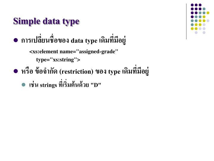 Simple data type