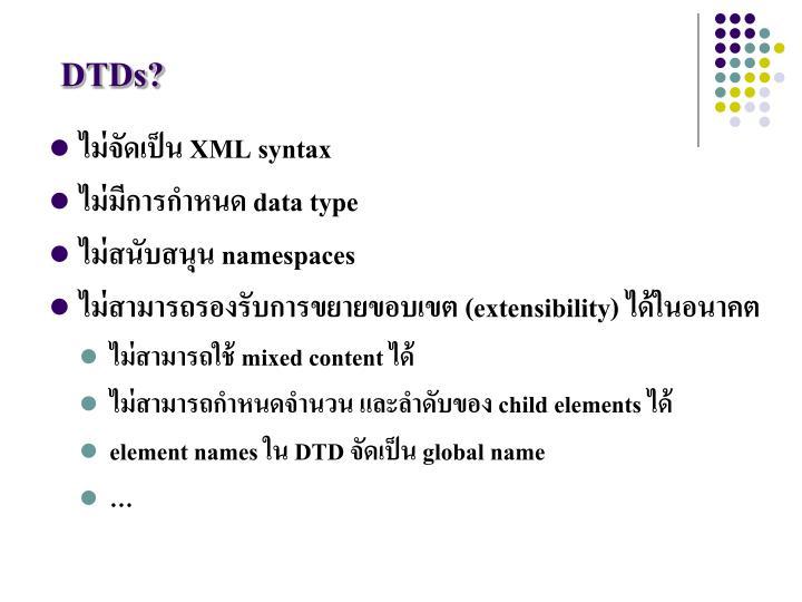 DTDs?
