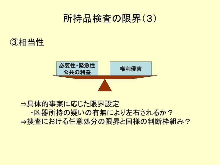 所持品検査の限界(3)