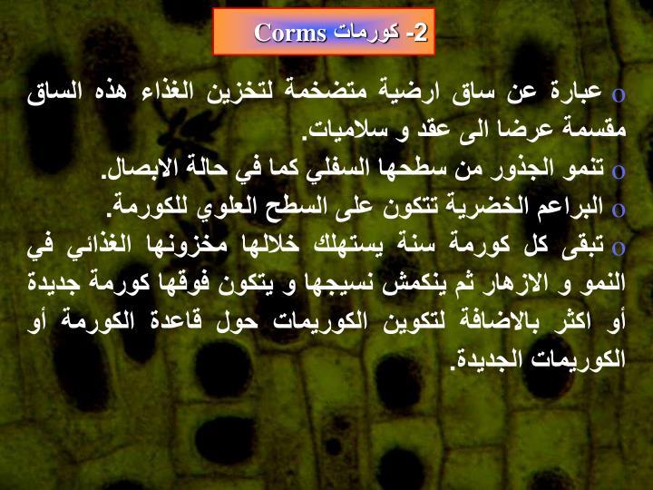 2- كورمات