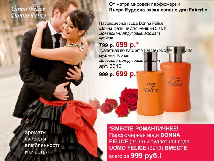 От мэтра мировой парфюмерии
