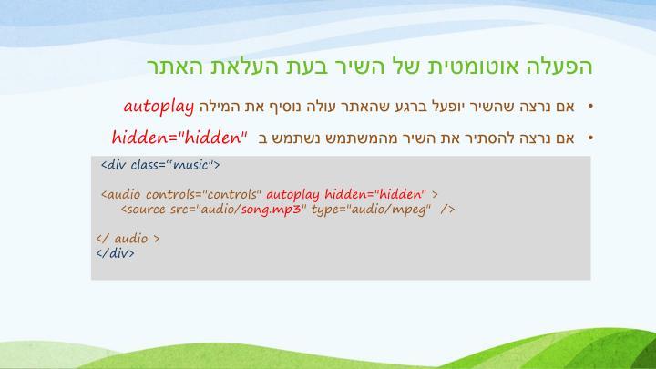 הפעלה אוטומטית של השיר בעת העלאת האתר