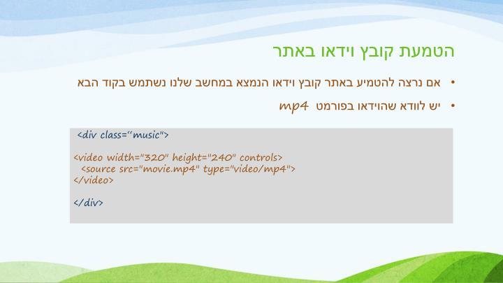 הטמעת קובץ וידאו באתר