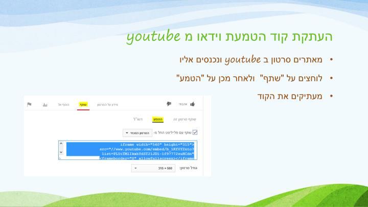 העתקת קוד הטמעת וידאו מ