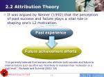 2 2 attribution theory