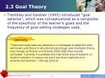2 3 goal theory