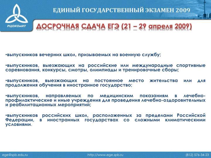 ДОСРОЧНАЯ СДАЧА ЕГЭ (21 – 29 апреля 2009)