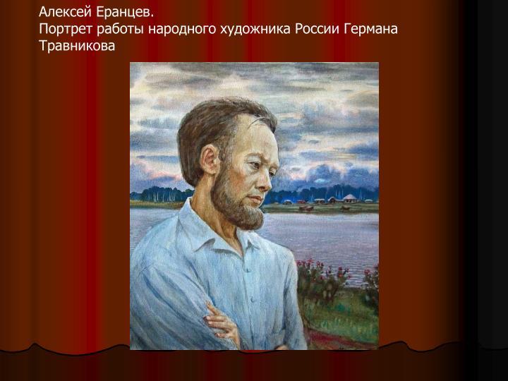 Алексей Еранцев.