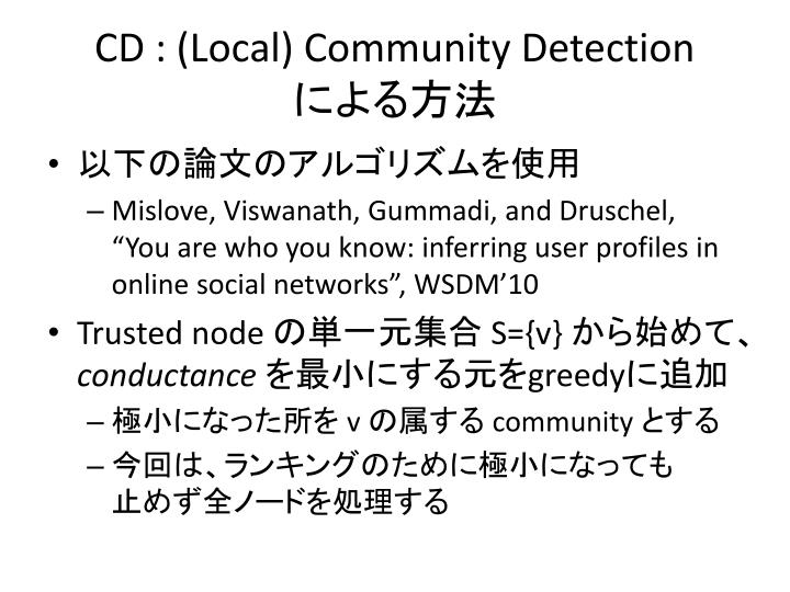 CD : (Local) Community Detection