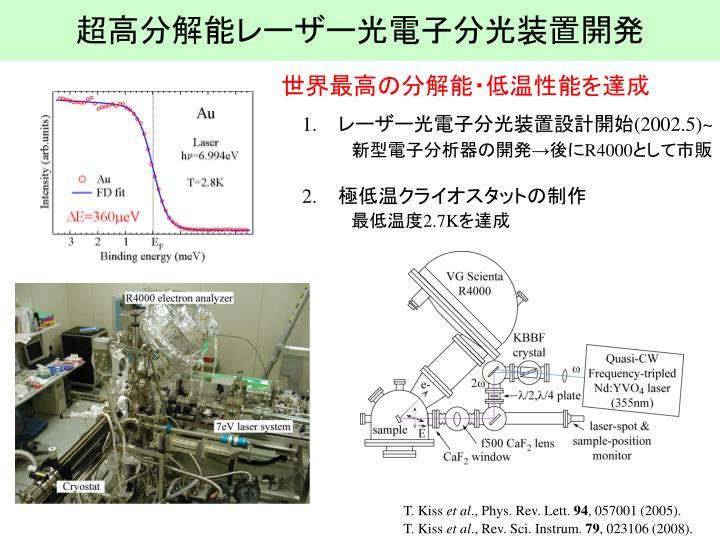 超高分解能レーザー光電子分光装置開発