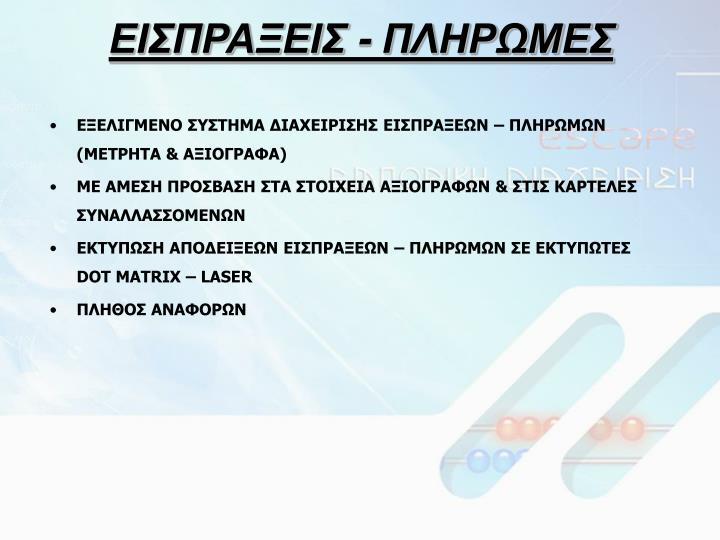 ΕΙΣΠΡΑΞΕΙΣ - ΠΛΗΡΩΜΕΣ