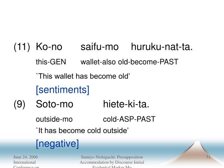 (11) Ko-no saifu-mo   huruku-nat-ta.