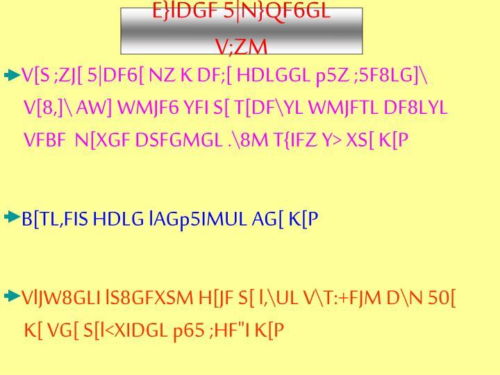 E}lDGF 5|N}QF6GL V;ZM