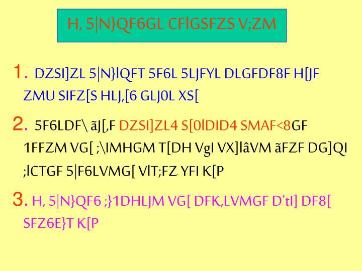 H, 5|N}QF6GL CFlGSFZS V;ZM