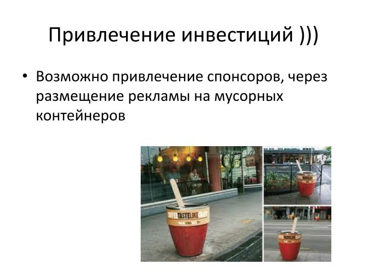 Привлечение инвестиций )))