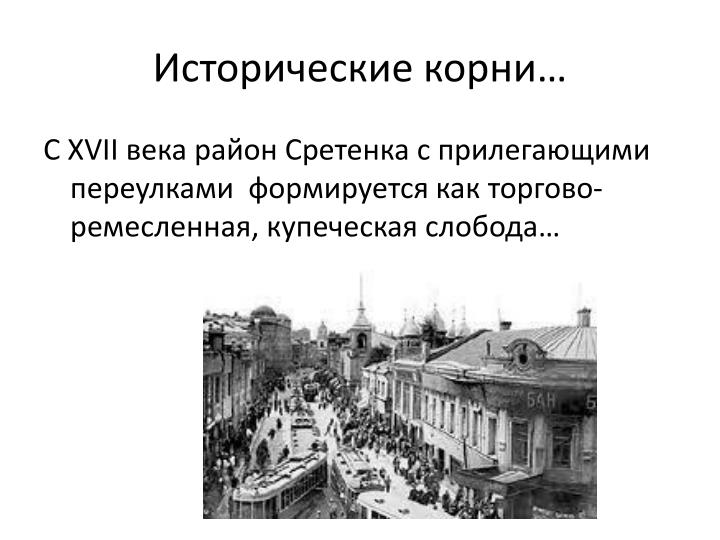 Исторические корни…