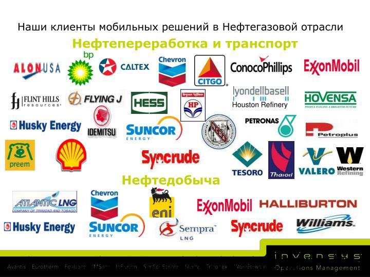 Наши клиенты мобильных решений в Нефтегазовой отрасли