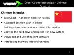 cyber counterespionage chinese scientist