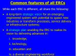 common features of all ercs