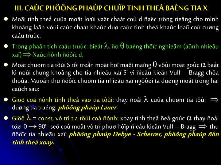 III. CAÙC PHÖÔNG PHAÙP CHUÏP TINH THEÅ BAÈNG TIA X
