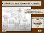 corinthian architecture in america1