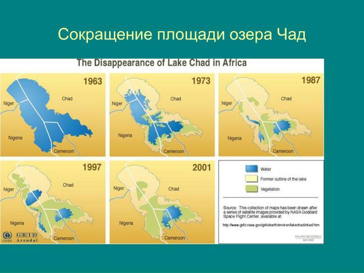 Сокращение площади озера Чад