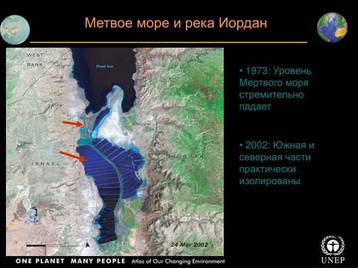 Метвое море и река Иордан