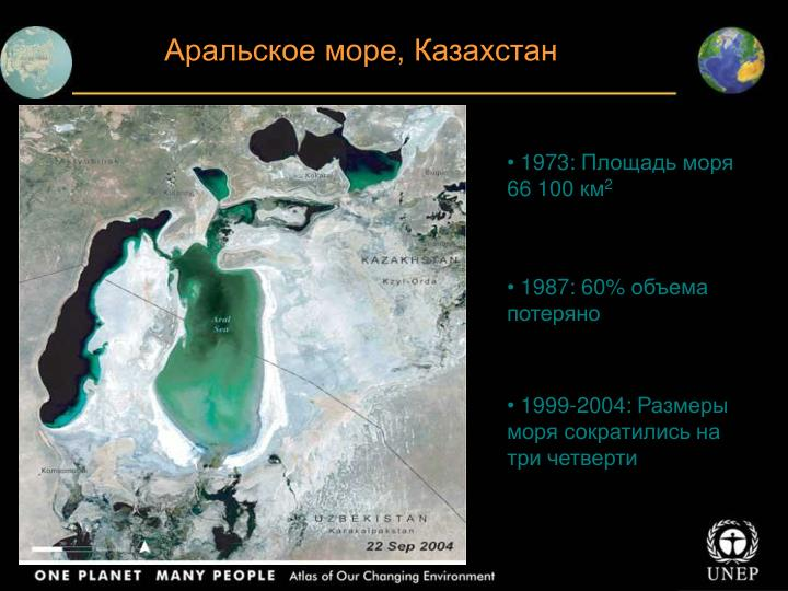 Аральское море, Казахстан