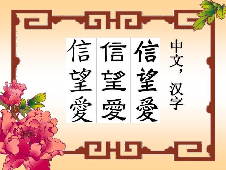 中文,汉字