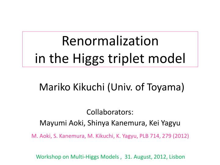 Renormalization in the higgs triplet model