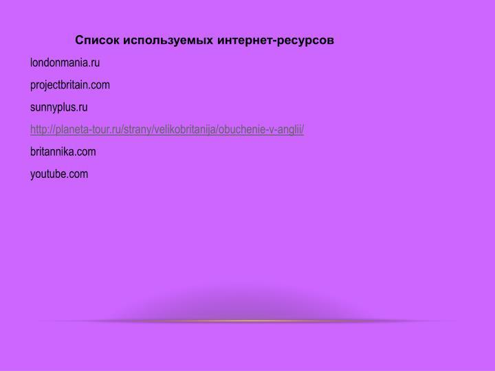 Список используемых интернет-ресурсов