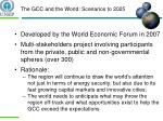 the gcc and the world scenarios to 2025
