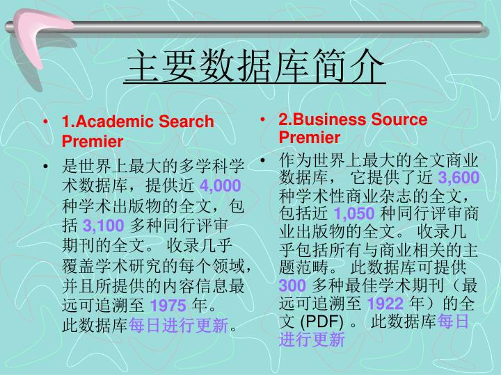 1.Academic Search Premier
