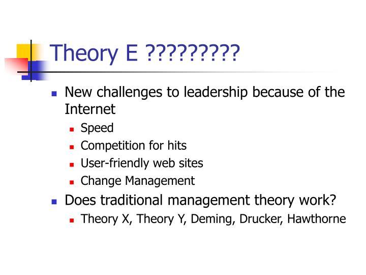 Theory E ?????????