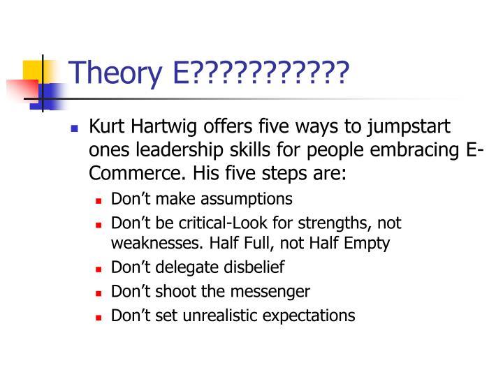 Theory E???????????
