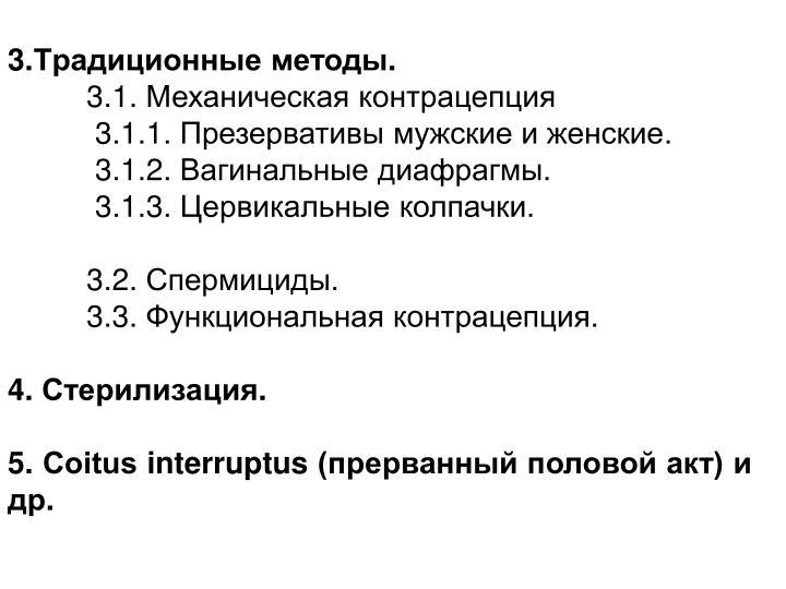 3.Тpадиционные методы.