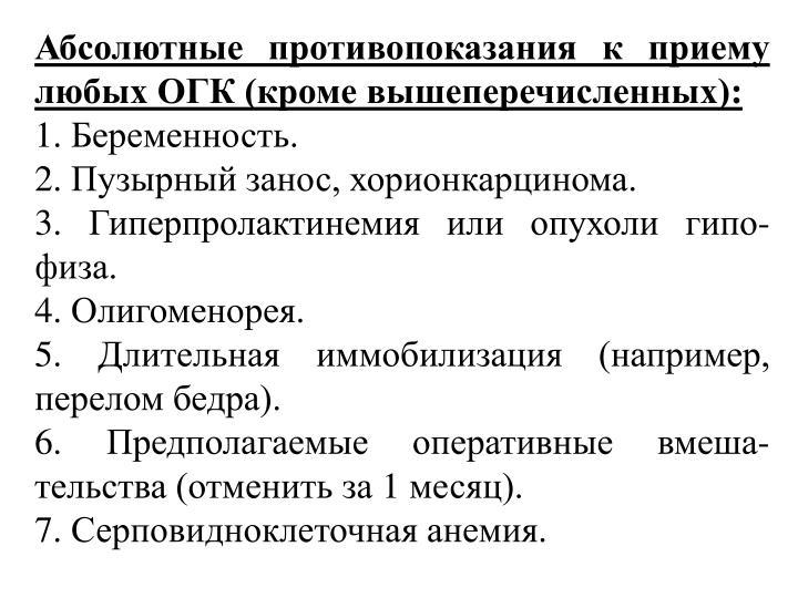Абсолютные пpотивопоказания к приему любых ОГК (кроме вышеперечисленных):