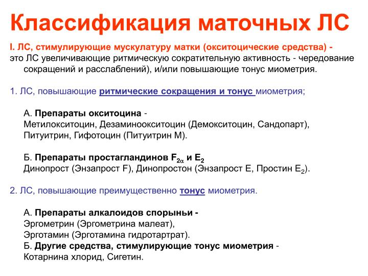 Классификация маточных ЛС