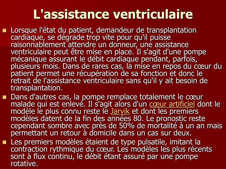 L'assistance ventriculaire
