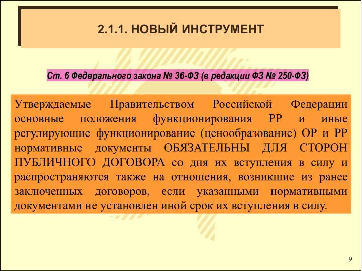 2.1.1. НОВЫЙ ИНСТРУМЕНТ