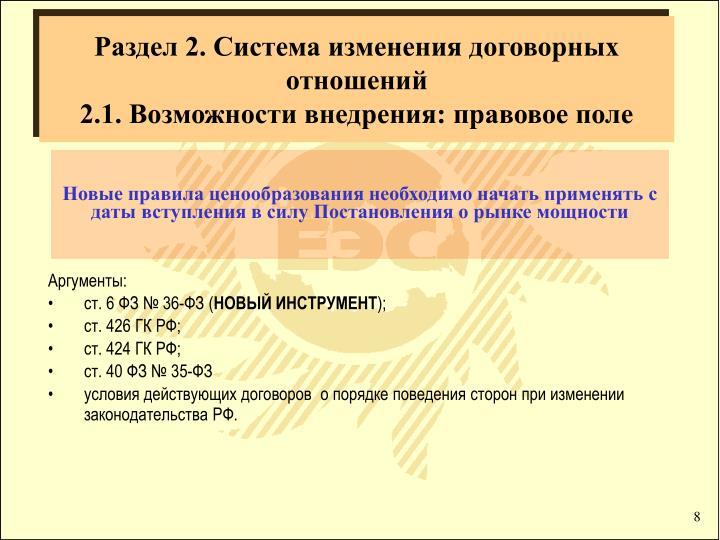 Раздел 2. Система изменения договорных отношений
