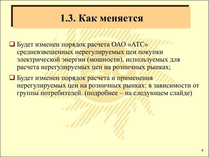 1.3. Как меняется
