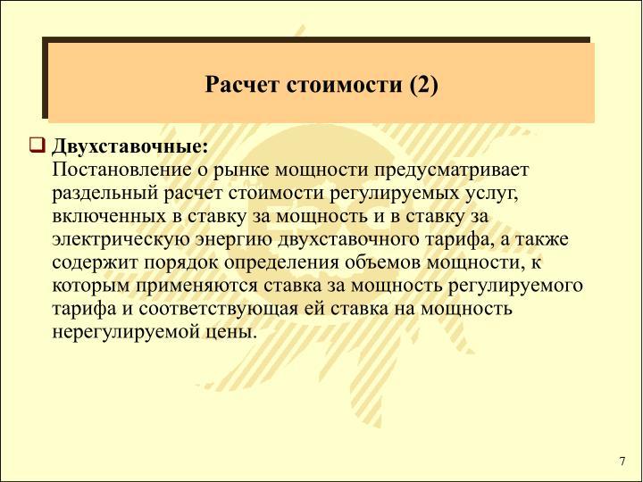 Расчет стоимости (2)