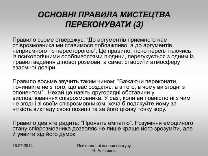 ОСНОВНІ ПРАВИЛА МИСТЕЦТВА ПЕРЕКОНУВАТИ (3)