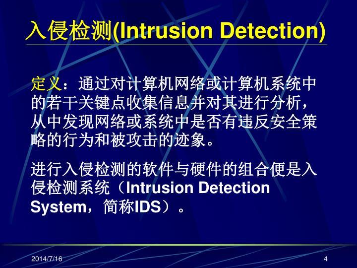 入侵检测(