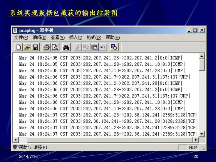 系统实现数据包截获的输出结果